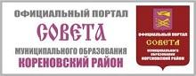 Совет МО Кореновский район