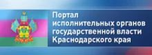 Портал исполнительных органов государственной власти Краснодарского края
